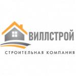 ВИЛЛСТРОЙ, строительная компания